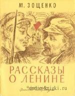 Зощенко Михаил - Рассказы о Ленине