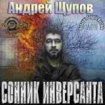 Андрей Щупов – Сонник инверсанта