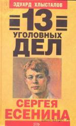 Хлысталов Эдик - 03 уголовных дел Сергея Есенина