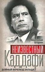 Егорин Толюся - Неизвестный Каддафи. Дойный мехари Запада (2011)