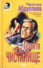 Абдуллаев Чингиз - Пройти чистилище. Почти невероятное убийство. Правило профессионалов (2001)