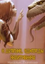 Наталья Ткаченко - О драконе, раз как-то похитившем... (2011)
