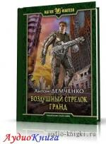 Демченко Антоха - Гранд