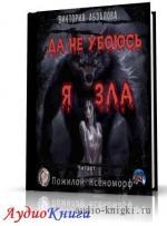 Абзалова Викторка - Да далеко не убоюсь ваш покорнейший слуга зла