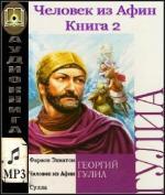 Гулиа Георгий - Человек из Афин.Книга 2