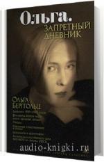 Берггольц Ольга- Ольга. Запретный дневник