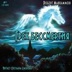 МакКаммон Роба - Грех бессмертия, читает С. Смелова