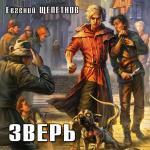 Щепетнов Евгеня - Зверь