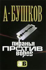 Александр Бушков - Пиранья визави воров (2008)