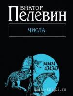 Пелевин Викта - Числа читает В. Герасимов