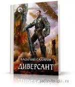 Сахаров Василька - Диверсант