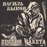Быков Василь - Третья ракета
