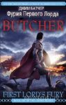 Butcher  Jim  -  First Lord's Fury. Book 6 of the Codex Alera
