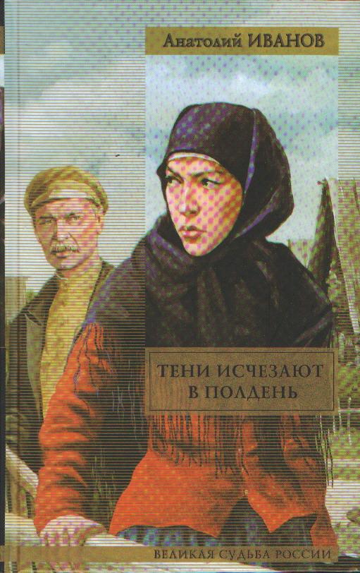 Иванов анатолий степанович - тени исчезают в полдень