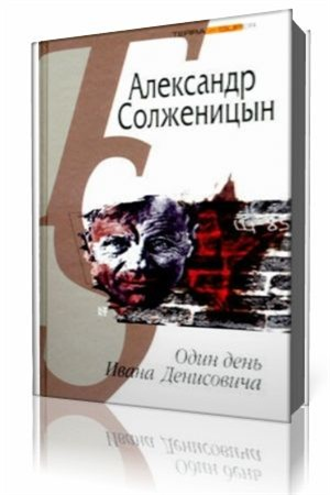 ivan denisovich reflection ― aleksandr solzhenitsyn, rebuilding russia: reflections and tentative proposals tags: freedom , human , one day in the life of ivan denisovich.