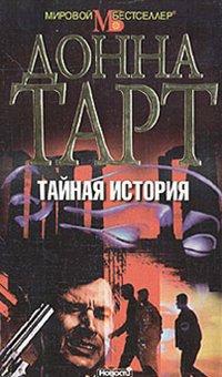 Тарт Донна - Тайная история