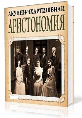 Аудиокниги Акунин Борис - Аристономия » - скачать ...