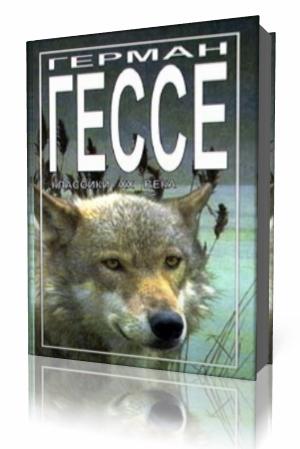 Герман гессе степной волк аудиокнига скачать бесплатно