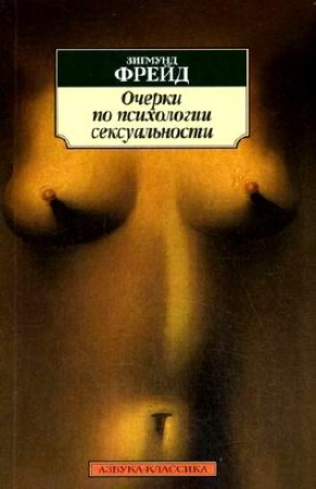 Фрейд Зигмунд Книги онлайн  koobru