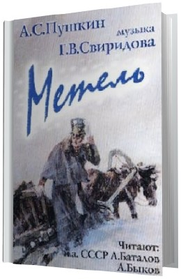 Пушкин повести белкина аудиокнига скачать бесплатно mp3
