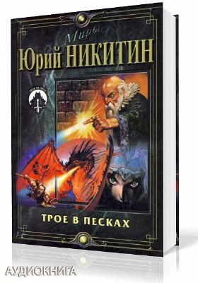 Торрент Бесплатно Аудиокниги Юрий Никитин Изгой