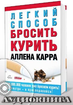 Карр Аллен - Легкий способ бросить курить