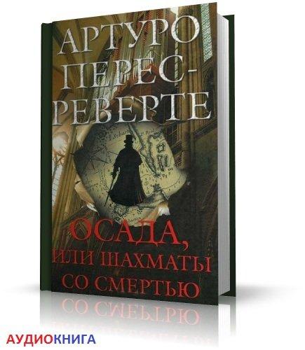 Книга однажды тихой темной ночью скачать бесплатно
