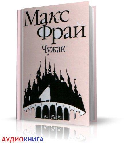 Скачать книгу Макса Фрая Лабиринты Эхо