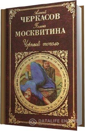 Левашов николай викторович книги читать онлайн сказ о ясном соколе