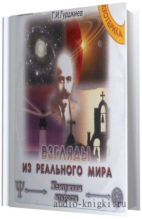 Георгий гурджиев взгляды из реального мира скачать