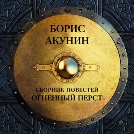 Акунин история государства российского том 2 аудиокнига