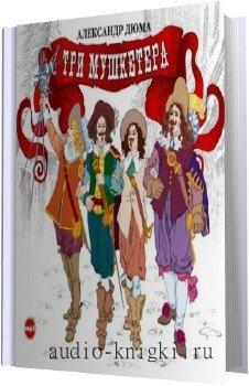 Три мушкетера аудиокнига александр дюма слушать онлайн бесплатно