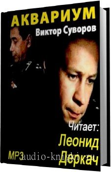 Аудиокниги Суворов Виктор. Аквариум » - скачать бесплатно ...