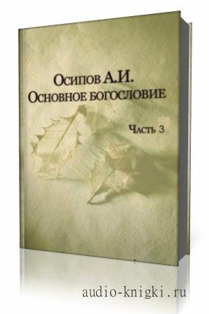 Осипов А. И. - Основное богословие. Часть 0, читает автор