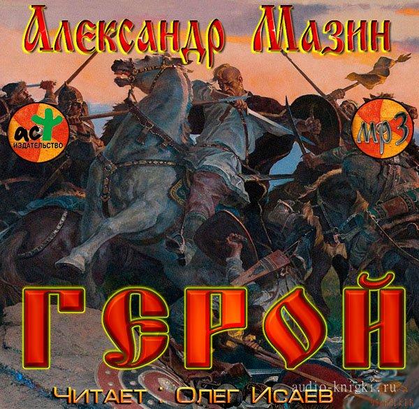 МАЗИН АЛЕКСАНДР ВАРЯГ АУДИОКНИГА СКАЧАТЬ БЕСПЛАТНО