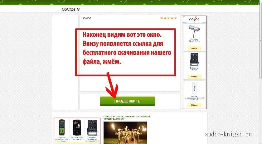 http://audio-knigki.ru/uploads/posts/2014-01/1389513140_4.jpg