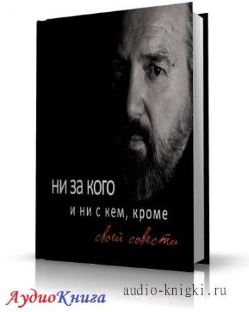 Корнилов Леонидка - Cтихи, получай злобу дня