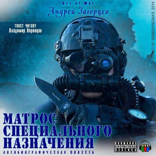 Матрос Специального Назначения Аудиокнига