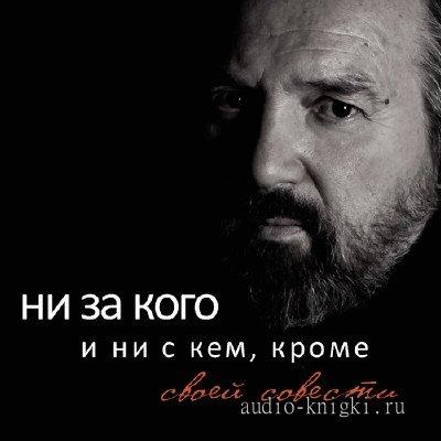 Корнилов Лёха - Стихи, сверху злобу дня