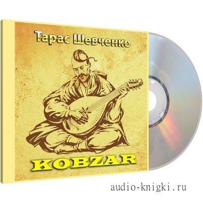 Шевченко Тарас - Кобзарь. Читает Заборовский Ю.
