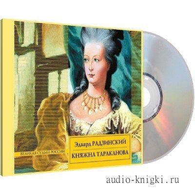 скачать книги аудио без регистрации и бесплатно эдвард радзинский