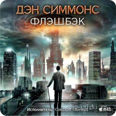 Симмонс Дэн - Флэшбэк в формате m4b (для IPhone, IPod, Apple)
