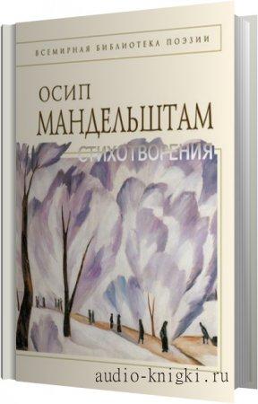 Мандельштам Осип - Стихотворения. Переводы