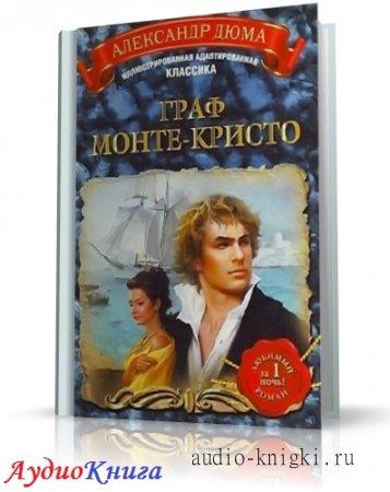 http://audio-knigki.ru/uploads/posts/2014-03/thumbs/1395675298_qqc7ewt8d9im5vh.jpg