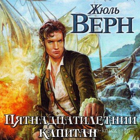 Жюль Верн Пятнадцатилетний Капитан Смотреть