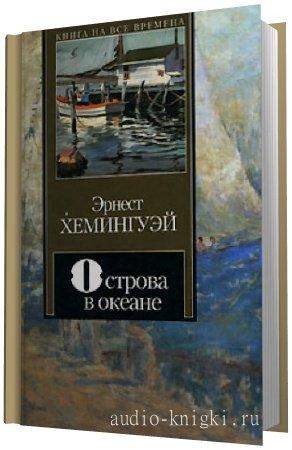 Острова в океане (скачать fb2), эрнест миллер хемингуэй.