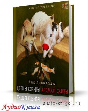 Коростелева Аннюня – Цветы корицы, дух сливы