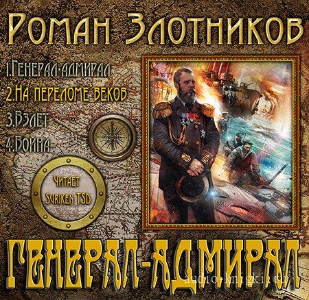 ГЕНЕРАЛ АДМИРАЛ ЗЛОТНИКОВ FB2 СКАЧАТЬ БЕСПЛАТНО