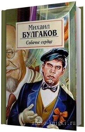 Аудиокниги Булгаков Михаил - Собачье сердце » - скачать ...