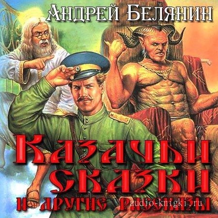 Белянин Казачьи Сказки